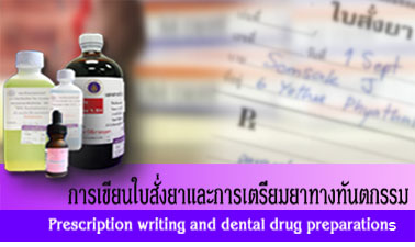 Prescription writing and dental drug preparations DTPM341