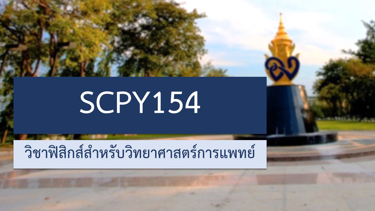 PHYSICS FOR MEDICAL SCIENCE SCPY154
